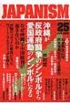 ジャパニズム JUN2015 沖縄が反政府闘争のシンボルから愛国運動のシンボルになる (25)