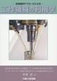 工作機械の利用学 全体論的アプローチによる