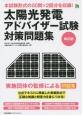太陽光発電アドバイザー試験 対策問題集<改訂版> 実施団体の監修による問題集