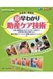 超早わかり 助産ケア技術 ペリネイタルケア2015夏季増刊 決定版!場面別