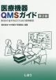 医療機器 QMSガイド<第2版> 新・QMS省令対応のための実例解説