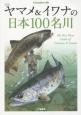 ヤマメ&イワナの日本100名川<新版>