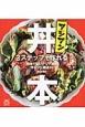 アジアン丼本 3ステップで作れる 簡単で旨いアジア屋台丼レシピ厳
