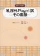乳房外Paget病-その素顔- カラーアトラス