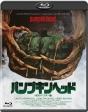 ホラー・マニアックスシリーズ 第8期 第1弾 パンプキンヘッド -HDリマスター版-