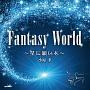 FANTASY WORLD ~星に願いを~