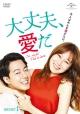 大丈夫、愛だ DVD SET1 【お試しBlu-ray(第1話~第3話)付き】