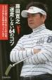 藤田寛之ゴルフ「迷走」しない64のコツ ミスが出ても続けることが大事。ミスの先に正解が待っ