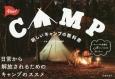 新しいキャンプの教科書 日常から解放されるためのキャンプのススメ
