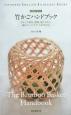 竹かごハンドブック 英語訳付き 竹かごの素材、種類、選び方から、編み方、メンテナン