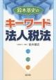 鈴木基史のキーワード法人税法