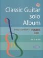 クラシックギター名曲選集<保存版> 模範演奏入りCD付 TAB譜付