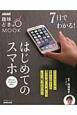 NHK趣味どきっ! 7日でわかる!はじめてのスマホ iPhone、Android対応!