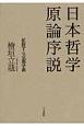 日本哲学原論序説 拡散する京都学派