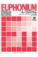 ユーフォニアム ポピュラー&クラシック名曲集 CD付 カラオケCD&ピアノ伴奏譜付