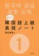 前田式韓国語上級表現ノート(1)