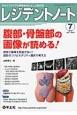 レジデントノート 17-6 2015.7 腹部・骨盤部の画像が読める! プライマリケアと救急を中心とした総合誌