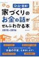 家づくりのお金の話がぜんぶわかる本 2015-2016
