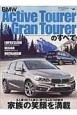 BMW アクティブツアラー&グランツアラーのすべて 実用性も走りも満足のファミリー・ビークル