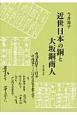 近世日本の銅と大坂銅商人
