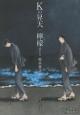 Kの昇天/檸檬 朗読CD付