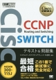 CCNP Routing and Switching SWITCH テキスト&問題集 対応試験300-115J