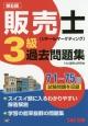 販売士-リテールマーケティング- 3級 過去問題集<第6版> 71~75回 試験問題を収録