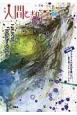 季刊 人間と教育 2015夏 特集:こころを支配する国家 (86)