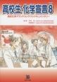 高校生・化学宣言 高校化学グランドコンテストドキュメンタリー(8)
