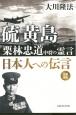 硫黄島栗林忠道中将の霊言 公開霊言 日本人への伝言