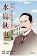 水島銕也 マンガ・明治・大正期の教育者