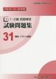 1・2級 技能検定 試験問題集 機械・プラント製図 平成24・25・26年 (31)