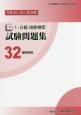 1・2級 技能検定 試験問題集 機械検査 平成24・25・26年 (32)