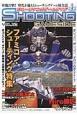 シューティングゲームサイド ファミコン・シューティング特集 (12)