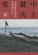 中上健次集 枯木灘、覇王の七日 (5)