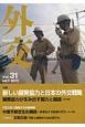 外交 2015May 特集:新しい開発協力と日本の外交戦略 (31)