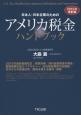 日本人・日本企業のための アメリカ税金ハンドブック<改訂版> 2015 2015年最新税制改正/節税対策/海外金融資産
