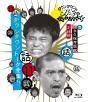ダウンタウンのガキの使いやあらへんで!! ~ブルーレイシリーズ(11)~ダウンタウン トーク全集!!