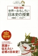 英語で読む 世界一おもしろい日本史の授業 英語で伝えたい必修の日本史!