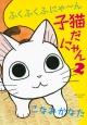 ふくふくふにゃ~ん 子猫だにゃん (2)