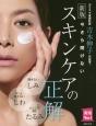 今さら聞けないスキンケアの正解<新版> カリスマ皮膚科医吉木伸子が伝授!