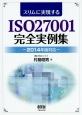 スリムに実現するISO27001完全実例集 2014年版対応