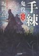 手練 鬼役15 文庫書下ろし 長編時代小説
