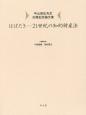 はばたき-21世紀の知的財産法 中山信弘先生古稀記念論文集