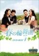 春の輪舞曲<ロンド> DVD-BOX4