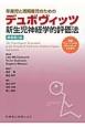 早産児と満期産児のためのデュボヴィッツ新生児神経学的評価法<原著第2版>