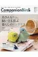 Companion Bird 鳥さんも飼い主も喜ぶ暮らしのインテリア 鳥たちと楽しく快適に暮らすための情報誌(23)