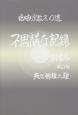 不思議な記録<改訂版> 天之御柱之理 自由宗教えの道(14)