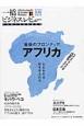 一橋ビジネスレビュー 63-1 2015SUM. 「最後のフロンティア」アフリカ 日本発の本格的経営誌