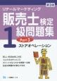 リテールマーケティング 販売士検定 1級問題集 ストアオペレーション<第2版> (3)